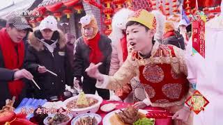 [2020东西南北贺新春]《喜歌》 演唱:八音赫赫| CCTV综艺