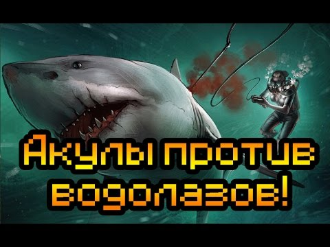 Мультиплеер по Depth [Симулятор акулы!] 18+