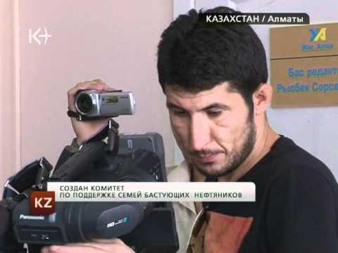 Казахстан – что происходит