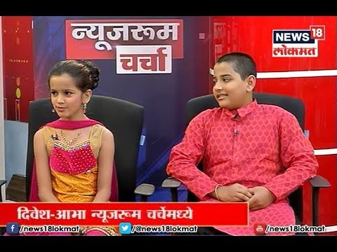News Room Charcha With Sambhaji Serial Divesh Medge & Abha Bodas