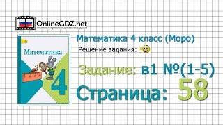 Страница 58 Тест в1 (1-5) – Математика 4 класс (Моро) Часть 1(Другие решения смотри тут: http://onlinegdz.net/reshebnik-matematika-4-klass-moro-m-i-volkova-s-i-stepanova-s-v/ Пройти тесты по учебнику и посмот..., 2015-11-02T08:17:49.000Z)