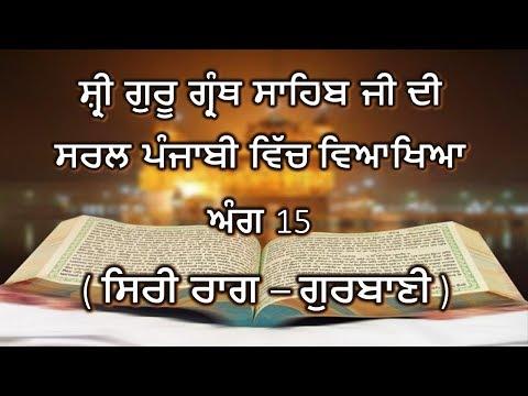 Shri Guru Granth Sahib G Punjabi Translation Page 15 || Siri Raag - Gurbani ||