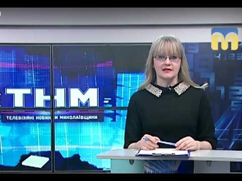 Телевізійні новини Миколаївщини - 17:00 — (06.02.2018)