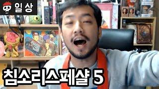 【하이라이트】 침소리스페샬 5