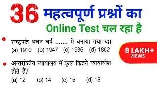 Online test शुरू होगया है (जल्दी join करे) सभी परीक्षाओं के लिए  online test quiz