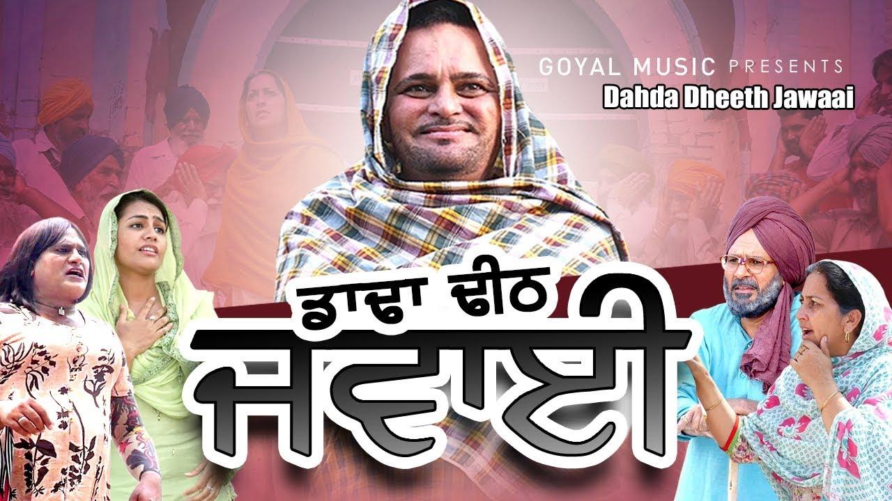 Latest Punjabi Movie2017 | Gurchet Chitarkar | Dahda Dheeth Jawaai | Goyal Music | Punjabi Comedy