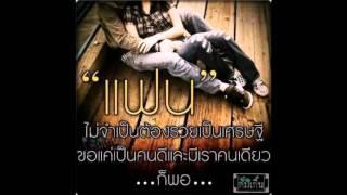 ຮັບບໍ່ໄຫວ( Hup bor wai) - keo_lonely