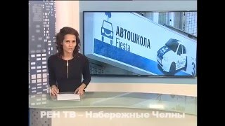 """Скандальная """"Фиеста"""""""
