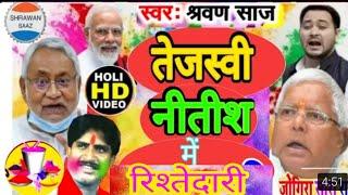 चुनाव के रंग 2019   Singer ~ Shravan saaj      New HD holy vedio 2019