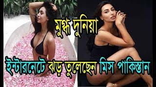 ইন্টারনেটে ঝড় তুলেছেন মিস পাকিস্থান।মুগ্ধ দুনিয়া,Pakistani Ukrainian Model Anzhelika Tahir
