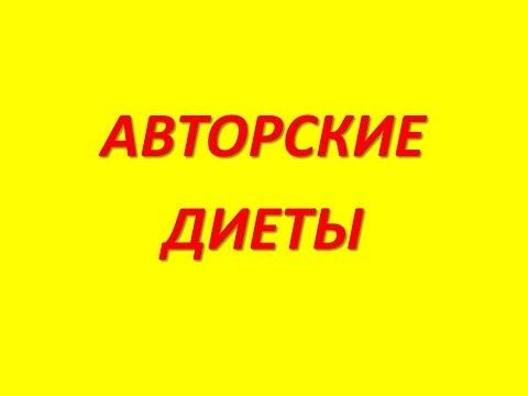 похудение - диета Гаврилова.