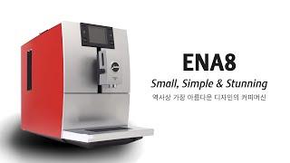 역사상 가장 아름다운 디자인의 커피머신 유라 ENA8을…