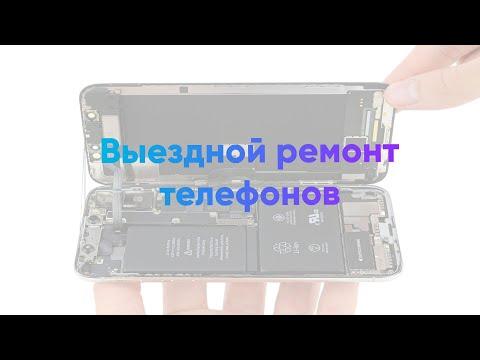 Набор выездного мастера по ремонту Iphone