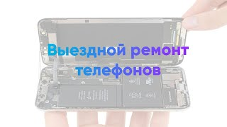 Набор выездного мастера по ремонту iphone<