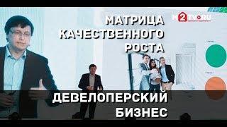 Девелоперский бизнес: Матрица качественного роста от Сергея Разуваева