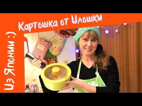Японское блюдо из нашей картошки   Простой вкуснецкий рецепт и весёлая готовка на кухне с Илоной