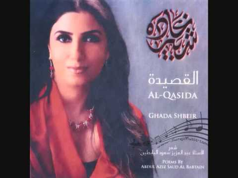 Rihla Ala Angham Nay رحلة على انغام الناي - Ghada Shbeir غادة شبير
