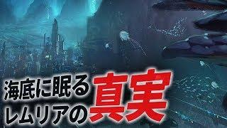宇宙の魂「スターシード」を持つ日本人よ、覚醒せよ!海底へ消えた幻の大陸「レムリア」の真実に迫ってみた