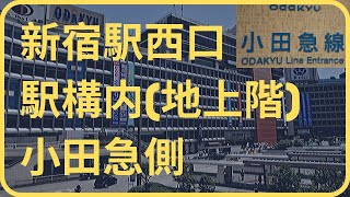 【新宿駅西口】地上階の映像,小田急線切符売り場(京王線・JR・地下鉄との位置関係)