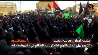 تشييع نعش الامام الكاظم ع / سوق الشيوخ thumbnail