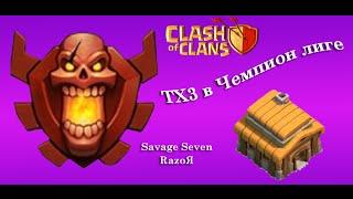 Как попасть в чемпион лигу на ТХ3? Clash of Clans(Понравилось видео, нажми - http://goo.gl/f3rWXO Респект и уважуха игроку под ником RazoЯ из клана Savage Seven, если вы со..., 2014-12-21T02:08:18.000Z)