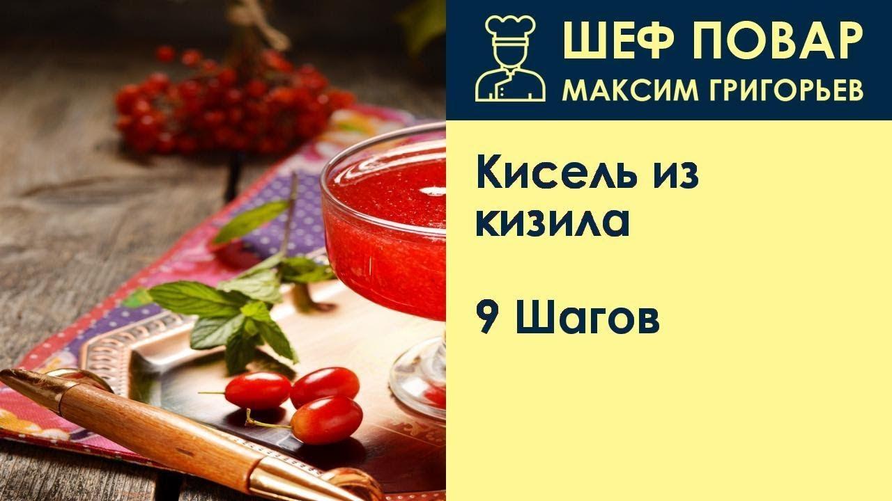 Кисель из кизила . Рецепт от шеф повара Максима Григорьева