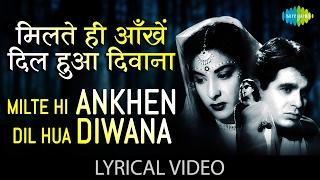 Milte Hi Ankhen Dil Hua Diwana with lyrics | मिलते ही ऑंखें दिल हुआ दीवाना के बोल | Babul
