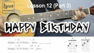 Guitar Lessons for Beginners #12 (Part 3) - រៀនលេងបទ Happy Birthday