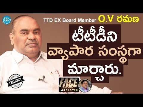 TTD EX Board Member O V Ramana Exclusive interview || Face To Face With iDream Nagesh #13