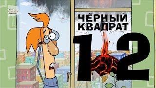 Чёрный квадрат - Эпизод 12
