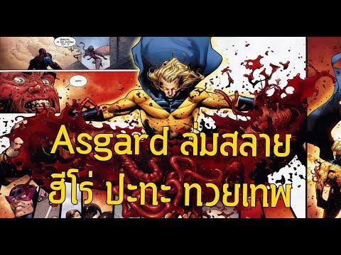 ศึกถล่มAsgard! Avengers ปะทะ ทวยเทพใน Siege - Comic World Daily