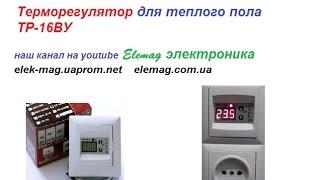 видео Теплый пол в Днепропетровске: цена на пленочный, электрический, водяной модели