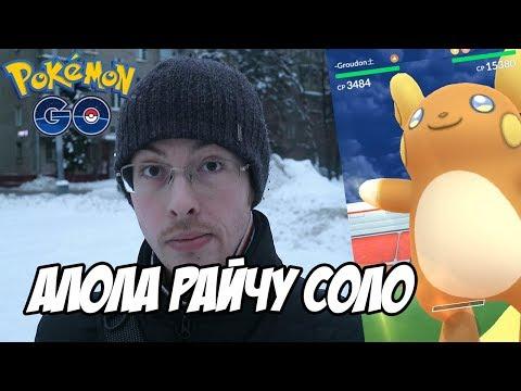 [Pokemon GO] Соло-рейд на Алола Райчу - быстро и просто
