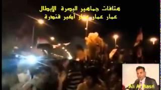 جانب من هتافات جماهير البصرة الابطال لـــ عمار الحكيم