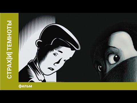 Мультфильм страх и темноты