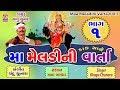 Bhagu Chunara  Maa Meldi Ni Varta Daak SathePart1  Gujarati Lok Varta