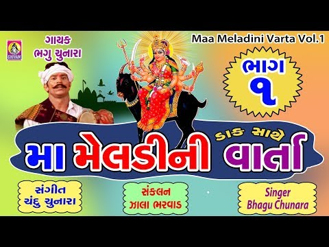 Gujarati Lok Varta  Maa Meldi Ni Varta Daak SathePart1A  Bhagu Chunara  Maa Meldi Na Dakla
