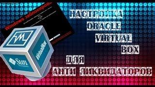 урок по настройке oracle virtual box для антиликвидаторов