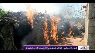 الأخبار - المتحدث العسكري : القضاء على إرهابيين اثنين وضبط 2 في شمال سيناء