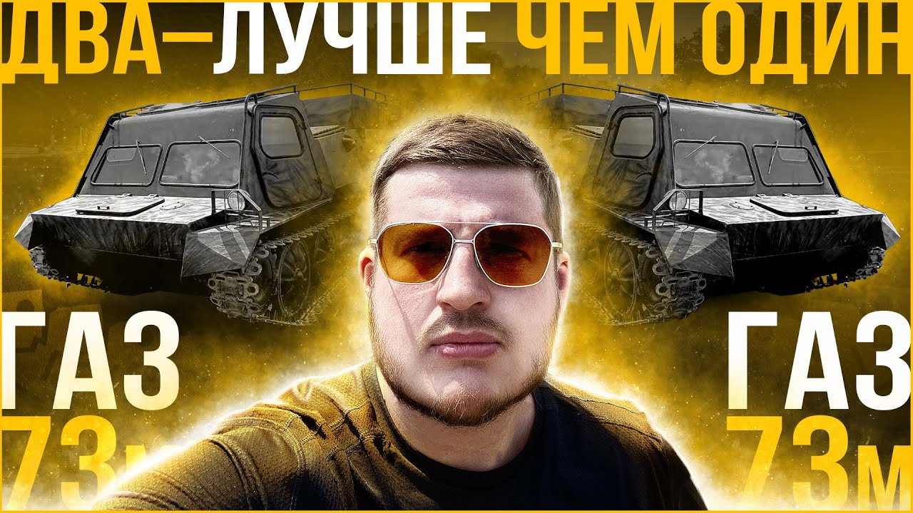 Обзор двух ГАЗ-73м // ГИРТЕК