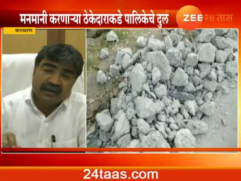 Kalyan Mahapalika To Take Strict Action On Contractor For Road Work Permission Not Taken