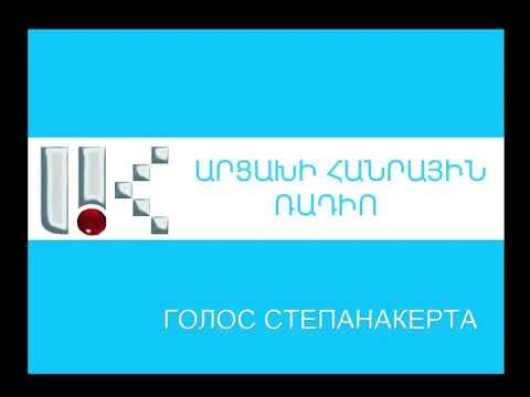 ГОЛОС СТЕПАНАКЕРТА 18.03.2020