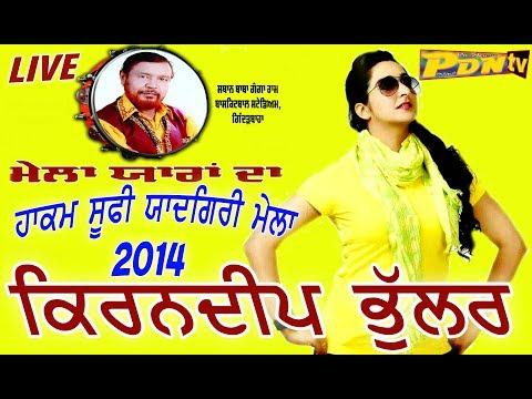 🔴 【LIVE】Kirandeep Bhullar || Hakam Sufi Yadgiri Mela 2014 || New Songs
