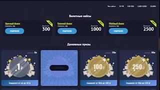 Новый сайт для открытие кейсов с деньгами X3CASH !!!!!!!!!!!!!!!!!!!!! И получи свои 25К