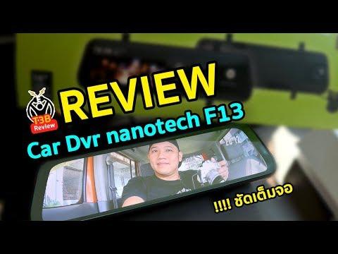 รีวิวกล้องกระจกติดรถยนต์ 2019 nanotech F13 จอเต็มตา by T3B