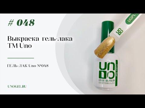 Выкраска: Гель–лак UNO №048 Gold — «Золотой»