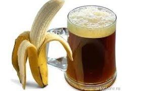 Лечебный банановый квас в домашних условиях. Делаем вместе