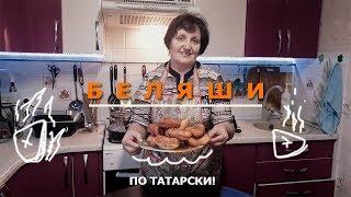 Беляши татарские, нежнейшие! Пошаговый видео рецепт