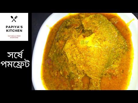 সর্ষে পমফ্রেট | পমফ্রেট মাছের ঝাল| | Pomfret Fish Recipe | Bengali Style Sorse Pomfret |Fish Recipes
