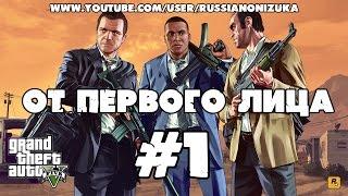 GTA 5 (PS4) ОТ ПЕРВОГО ЛИЦА #1 - НОВЫЕ ОЩУЩЕНИЯ